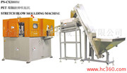 供应 全冠 BLOW MOLDING MACHINE-2